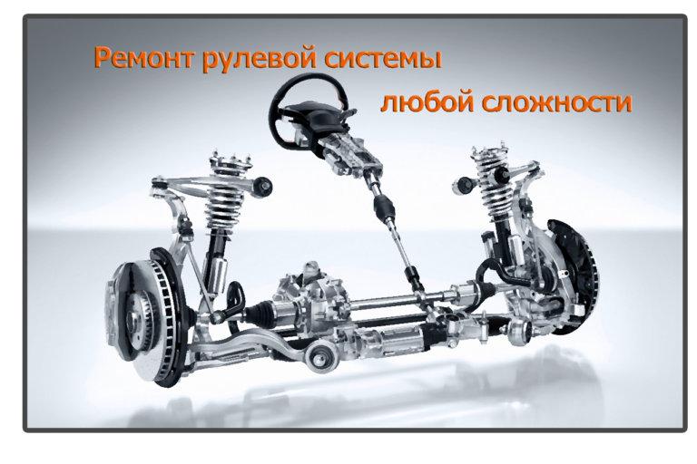 Ремонт рулевой рейки любой сложности